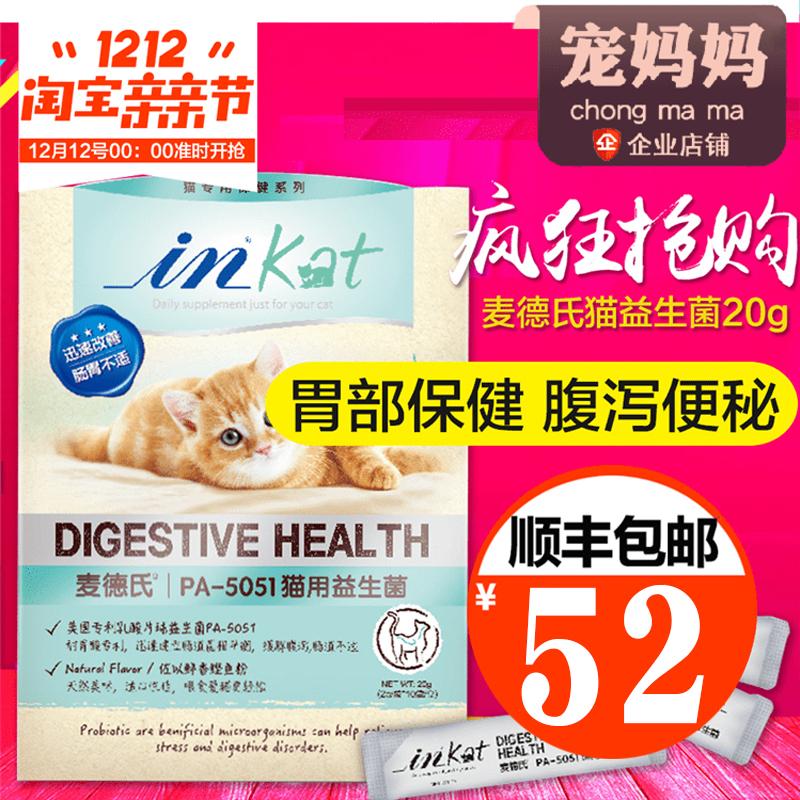 麦德氏INKAT猫用益生菌幼猫咪肠胃宝宠物益生菌调理肠胃含牛磺酸