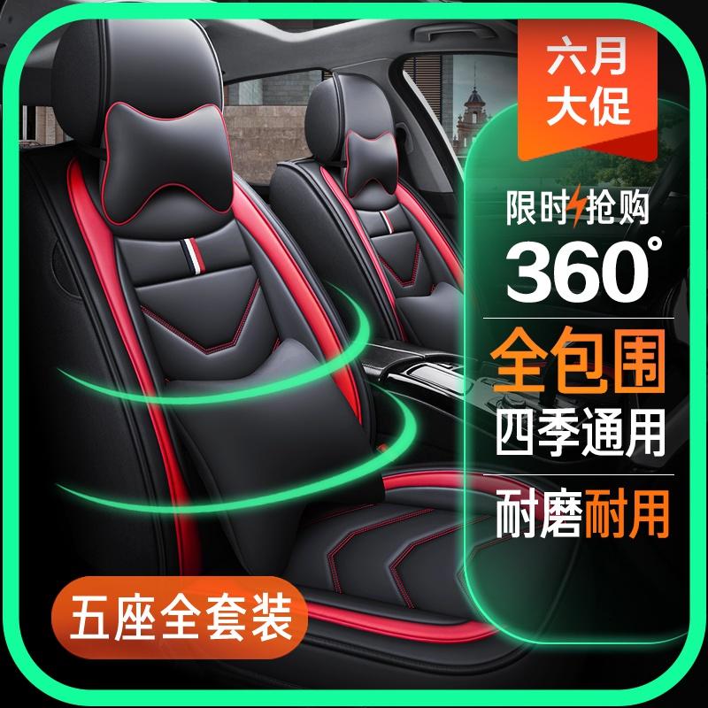汽车座套皮革坐垫全包专用座垫四季通用20新款座椅套皮车套全包围