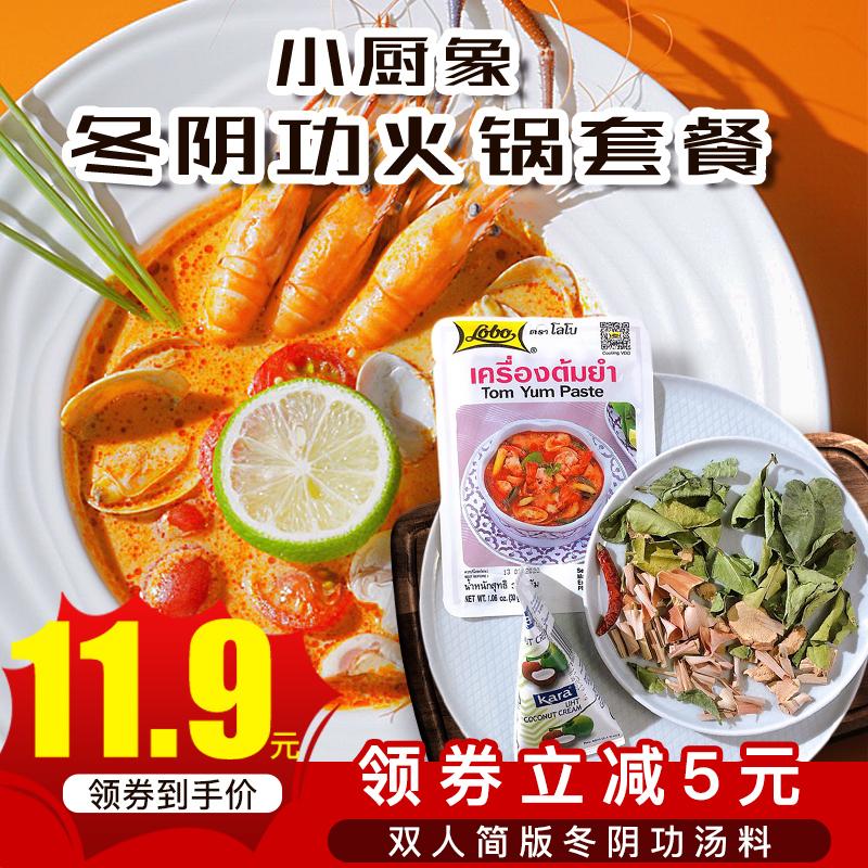 泰式lobo冬阴功火锅底料汤料泰国进口原装调料香料锅底酸辣虾浓汤