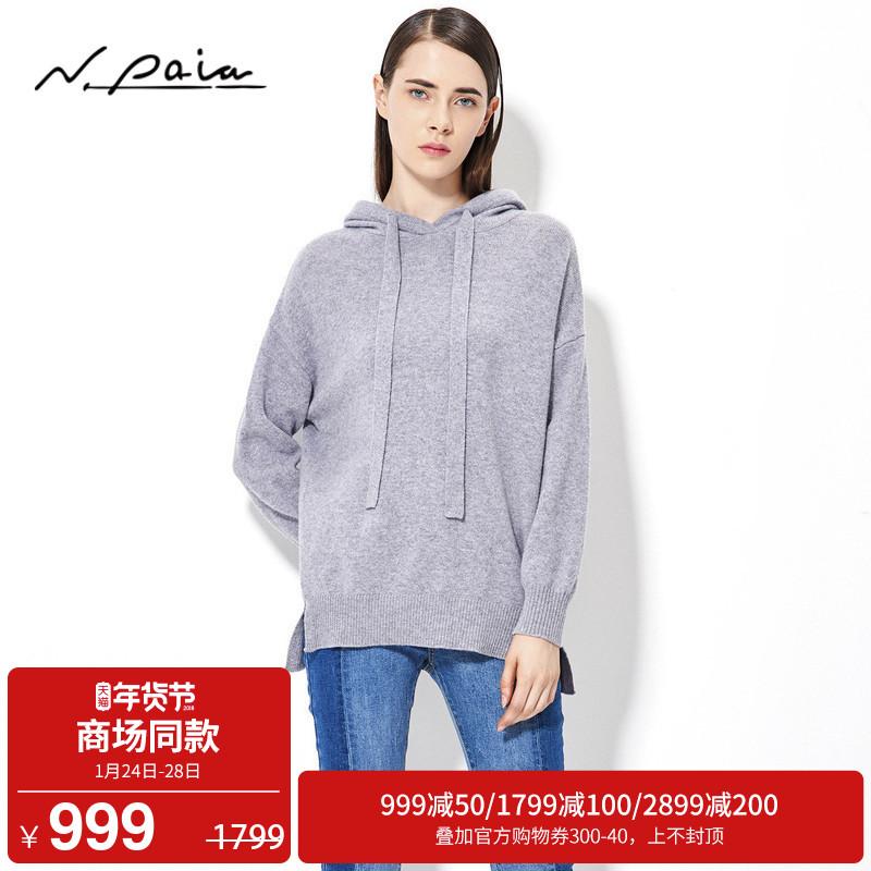 [商场同款]Npaia恩派雅2017冬新款设计师女装连帽针织毛衫卫衣