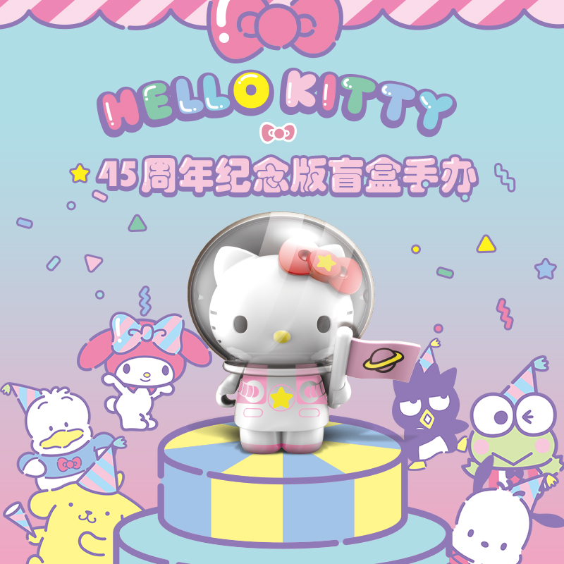 正版HelloKitty凯蒂猫盲盒45周年纪念版公仔手办女孩玩具新年礼物