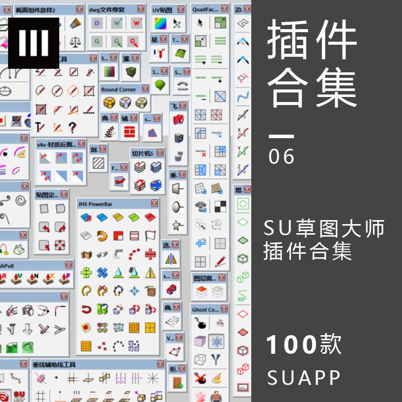 06草图大师SU中文插件合集插件库SUAPP 2016 2017 2018 sketchup