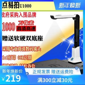 Easy to shoot U1000 Gao Paiyi 10 million pixels HD a4 portable scanner physical video booth