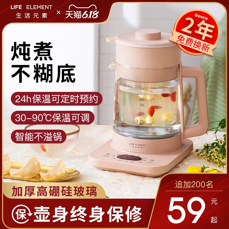 生活元素养生壶办公室家用多功能小型玻璃电热烧水煮茶壶煮花茶器