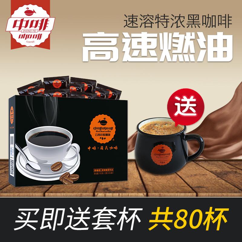 中啡国民速溶黑咖啡80条装无糖无脂健身特浓低脂脱脂低热量低卡g7