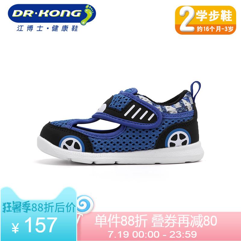 dr.kong江博士童鞋春款男宝宝鞋子1-3岁学步鞋男童机能鞋幼儿鞋