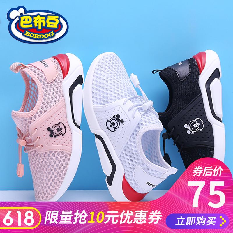 巴布豆旗舰店 男童鞋子2018新款夏网面女童小白鞋透气镂空运动鞋