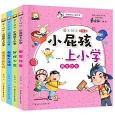 小屁孩上小学4册小学生课外阅读书籍一年级课外书注音版一二三四年级必读儿童书籍6-7-8-10-12周岁带拼音的童话故事书老师推荐