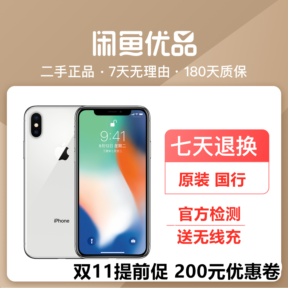 闲鱼优品苹果iPhoneX手机官换机原装苹果8plus苹果x二手手机