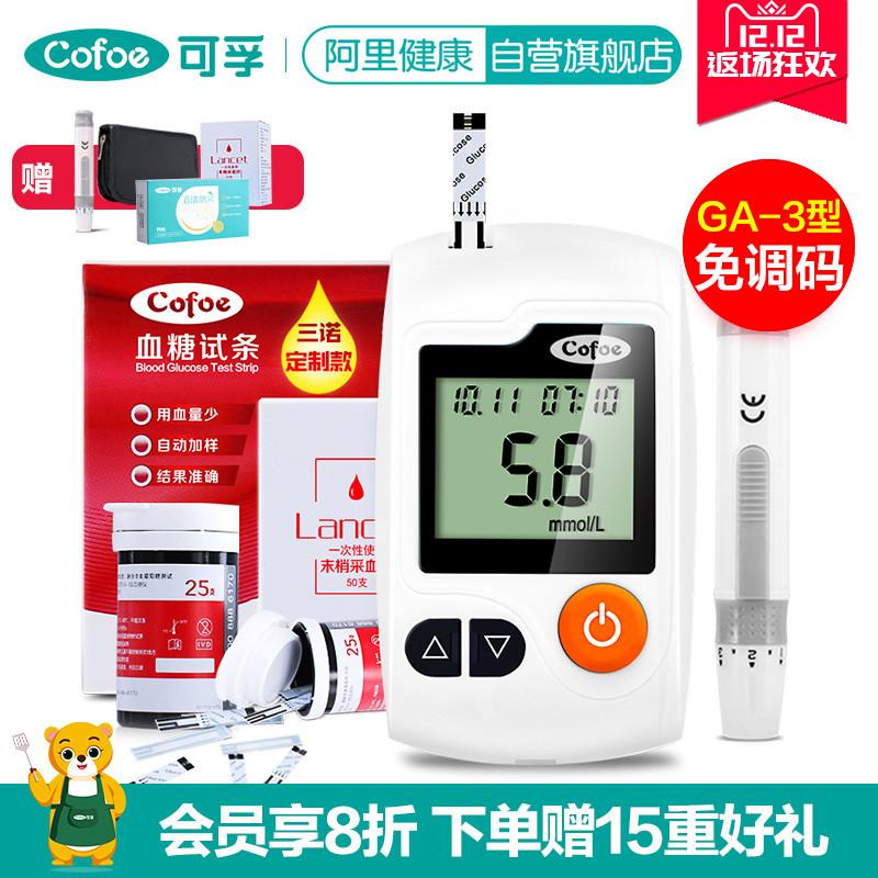 血糖测试仪家用全自动测糖尿病的仪器免100片试纸测量测糖仪精准