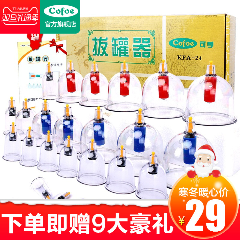 真空拔罐器火罐玻璃家用气罐抽气式拔火罐拨活血化瘀全套12气罐24