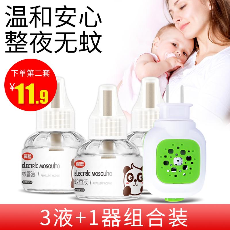 翼盟电热蚊香液无味非婴儿孕妇宝宝灭蚊液电蚊香器驱蚊家用插电式