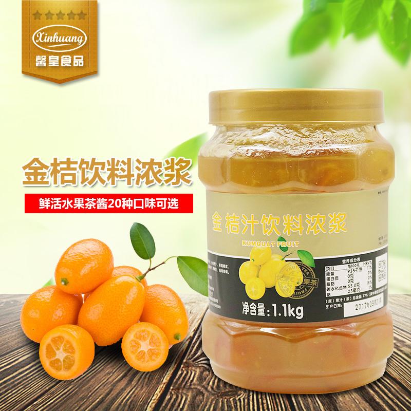 奶茶饮品原料 鲜活花果茶系列 优果C 鲜活金桔茶 1.2kg花果果粒茶