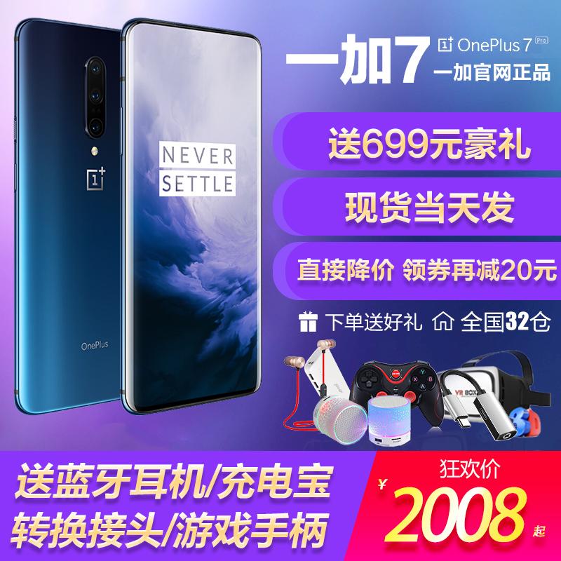 官网现货OnePlus/一加7pro手机官方旗舰一加手机7t1+7pro 1加7pro优惠券