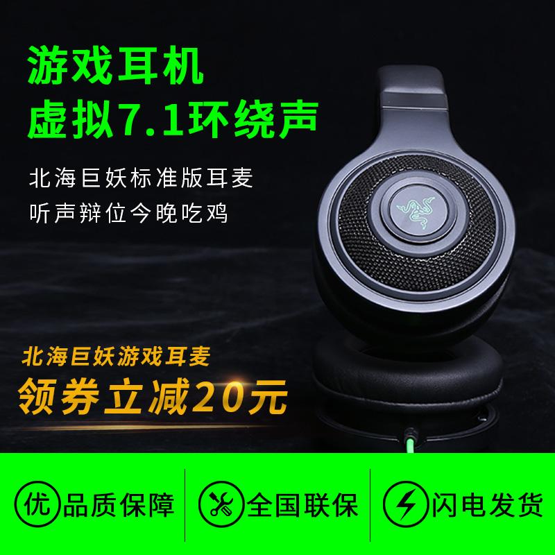 Razer/雷蛇 北海巨妖标准 竞技专业版 头戴式7.1声道游戏耳机吃鸡