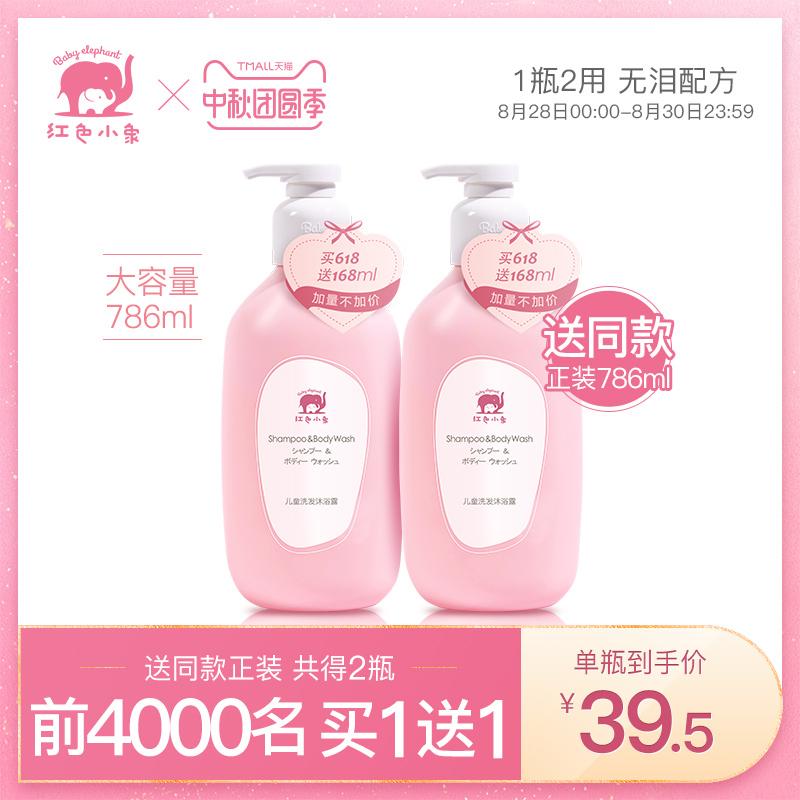 红色小象儿童洗发沐浴二合一宝宝洗护洗发水沐浴露洗澡3-15岁正品