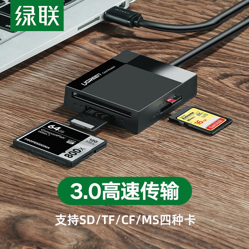 绿联读卡器usb3.0高速多合一手机TF卡数码相机SD卡CF卡MS内存卡一拖四电脑读卡器适用佳能尼康索尼相机内存卡