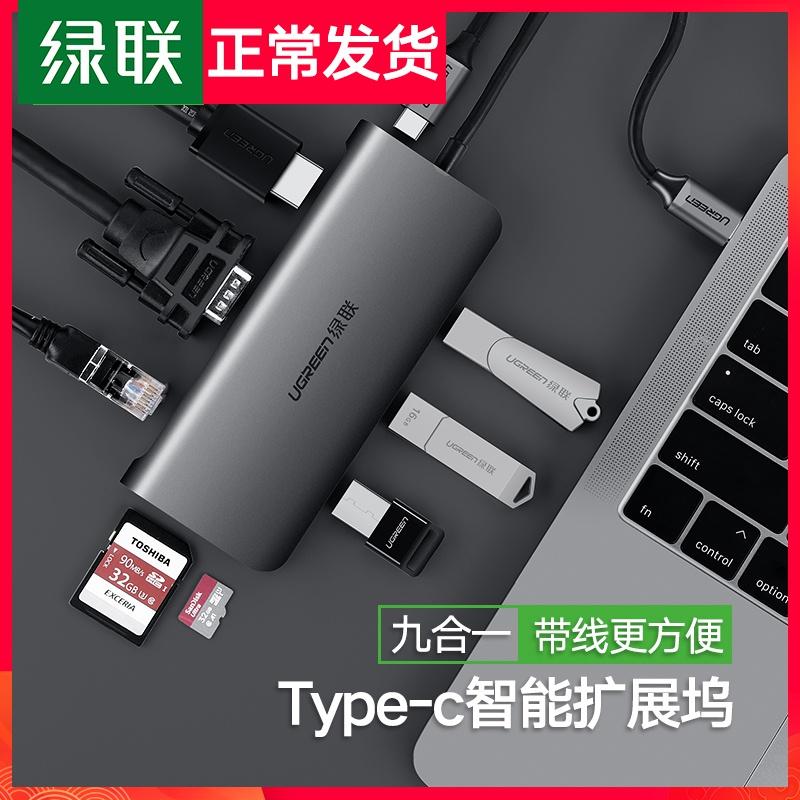 绿联Type-C扩展坞拓展macbookpro转换器苹果笔记本电脑配件usb转接头适用华为p20手机usb-c转hdmi网线接口vga