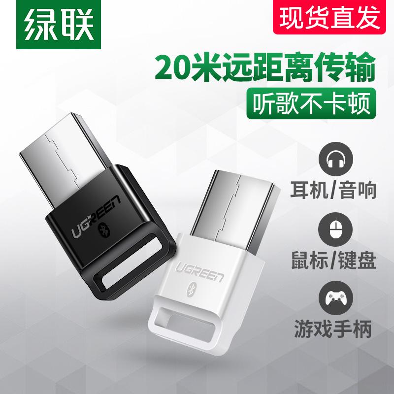 绿联USB蓝牙适配器4.0台式笔记本电脑发射接收usb蓝牙模块主机外接无线蓝牙转换器5.0蓝牙接收器通用ps4手柄