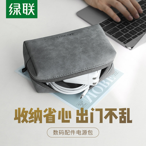 Green Alliance digital storage bag charging treasure storage bag portable accessories charger plug hard disk storage box headset data cable charging line notebook power cord mouse finishing storage bag bag