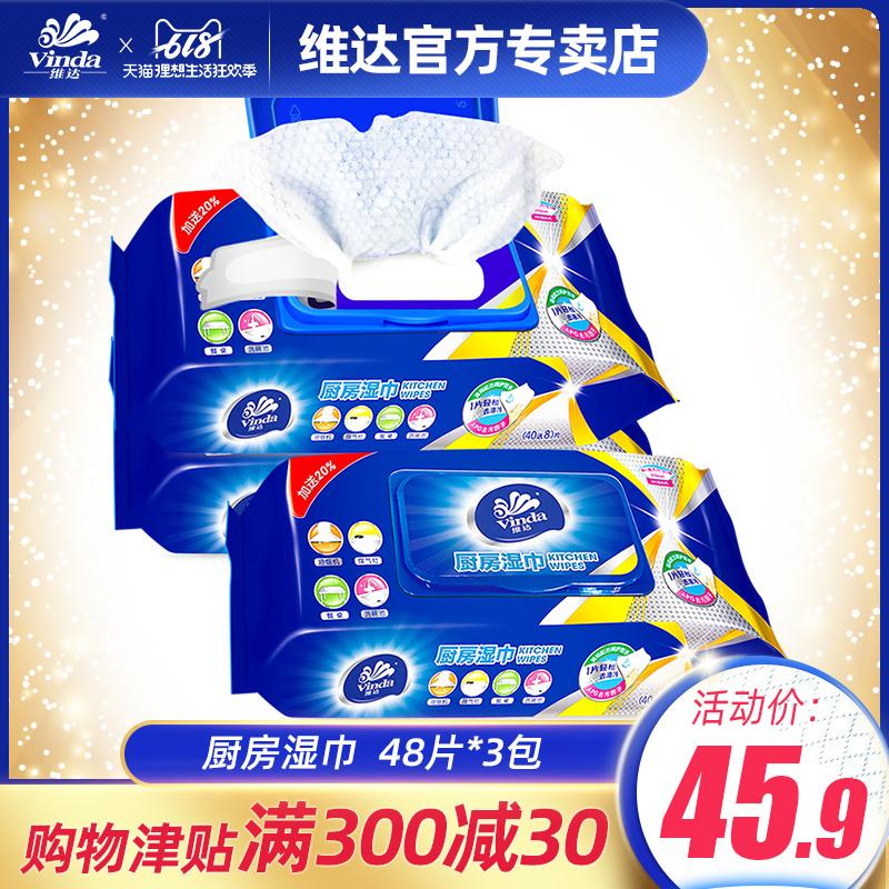 维达厨房湿巾纸清洁去油污48片*3包湿巾纸官方旗舰店促销油烟机