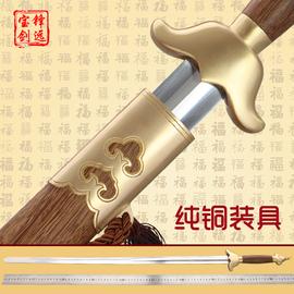 太极剑武术剑正品龙泉锋远宝剑不锈钢剑男士女式太极晨练剑未开刃