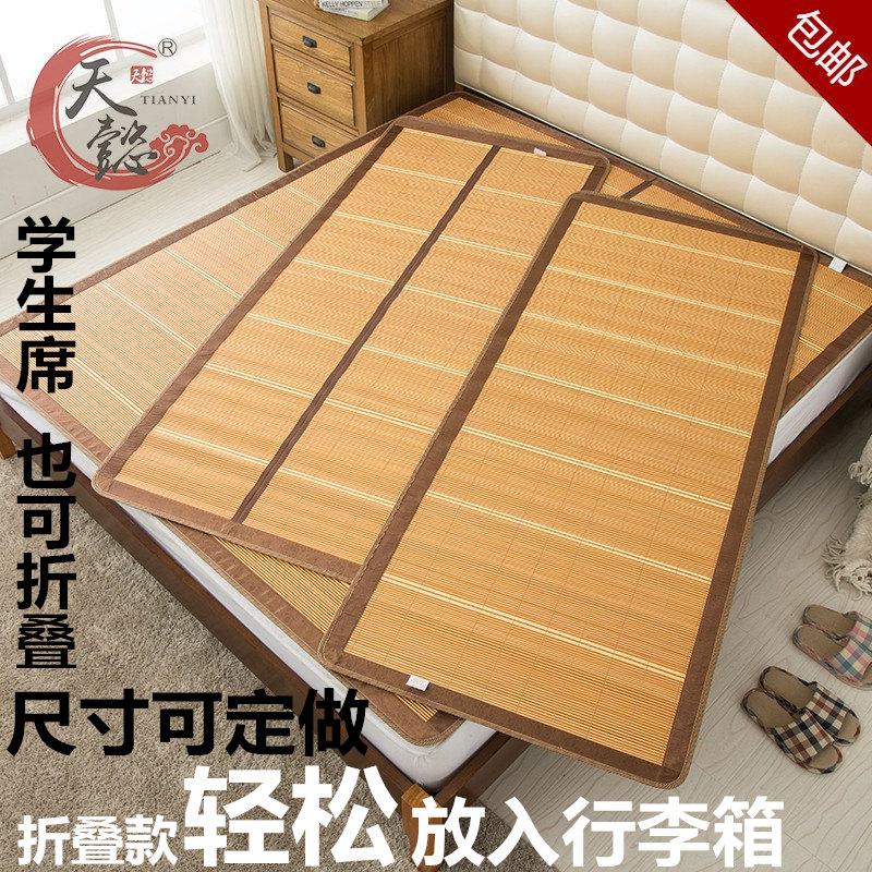 学生凉席0.9m宿舍0.8单人床1米折叠1.2寝室0.85夏季1.5竹席子定做