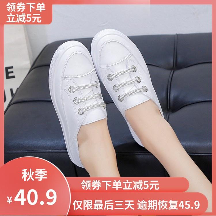 浅口小白鞋女百搭平底夏季休闲透气2019新款两穿运动半拖鞋秋板鞋