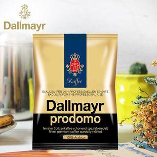 dallmayr达尔麦亚 prodomo朴德墨咖啡粉70g*2小袋装 德国原装进口