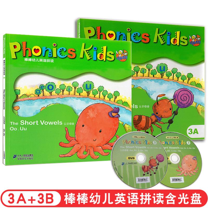 正版现货2册棒棒幼儿英语拼读- Phonics Kids3A+3B 1DVD+1CD点读系列少儿英语自然拼读法 提供音频视频 支持小达人