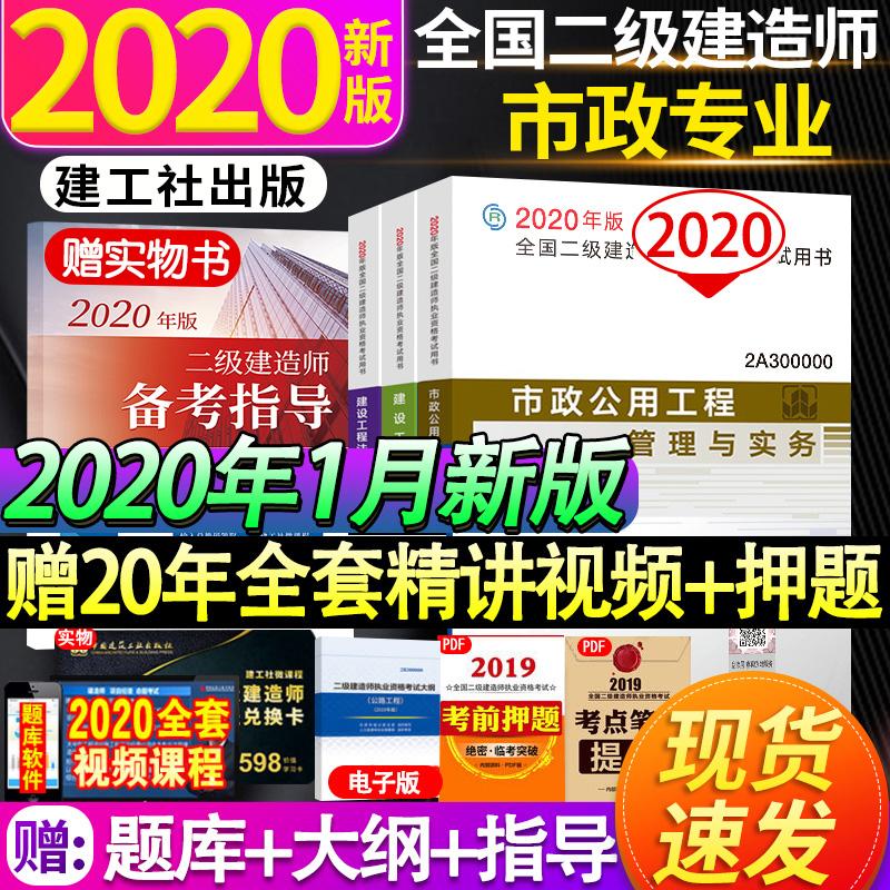 官方新版二级建造师2020教材机电工程全套3本二建历年真题试卷习题建设工程施工管理法规机电工程管理与实务建筑市政公路