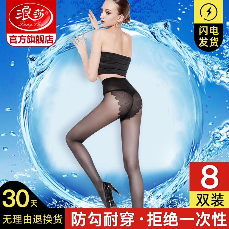 8双浪莎丝袜女连裤袜春夏季薄款防勾丝超薄黑肉色光腿菠萝袜神器