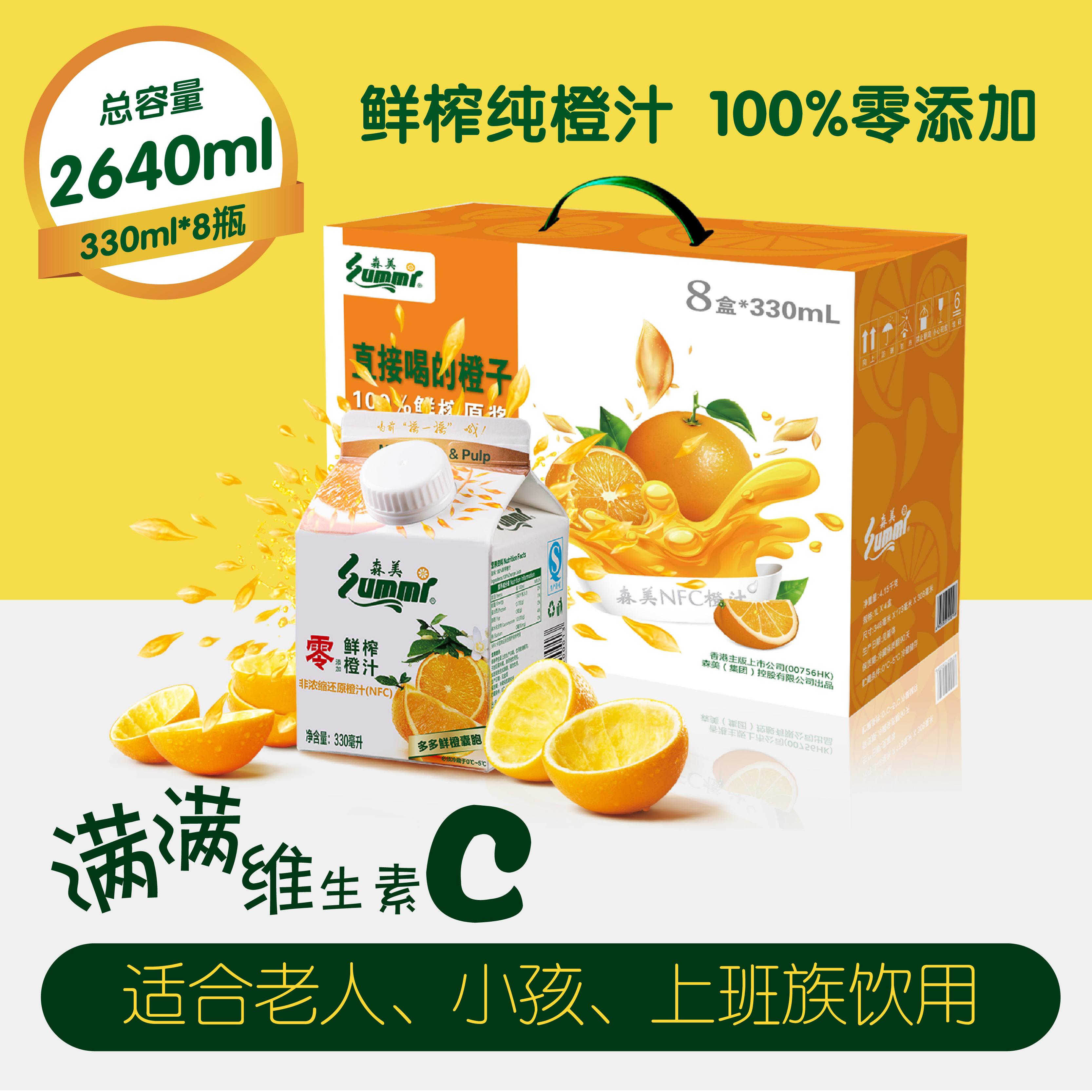 森美NFC鲜榨橙汁儿童孕妇无添加果蔬汁代餐饮料果汁整箱330ml*8盒