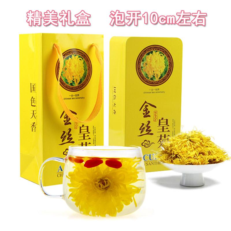 【包邮特价】金丝皇菊花茶清热去火一朵一杯大朵组合花草茶礼盒