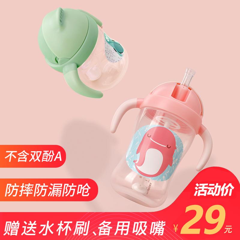 儿童水杯吸管杯防摔幼儿园学饮杯婴儿防漏防呛6-18个月宝宝饮水杯