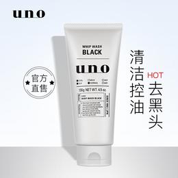 [新]资生堂uno活性炭控油洗面奶130g 控油祛痘去黑头