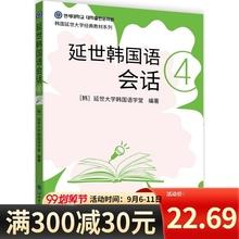 延世韩国语会话4 延世大学韩国语教材at15话 韩75教材 (小)语种韩语入门自学教