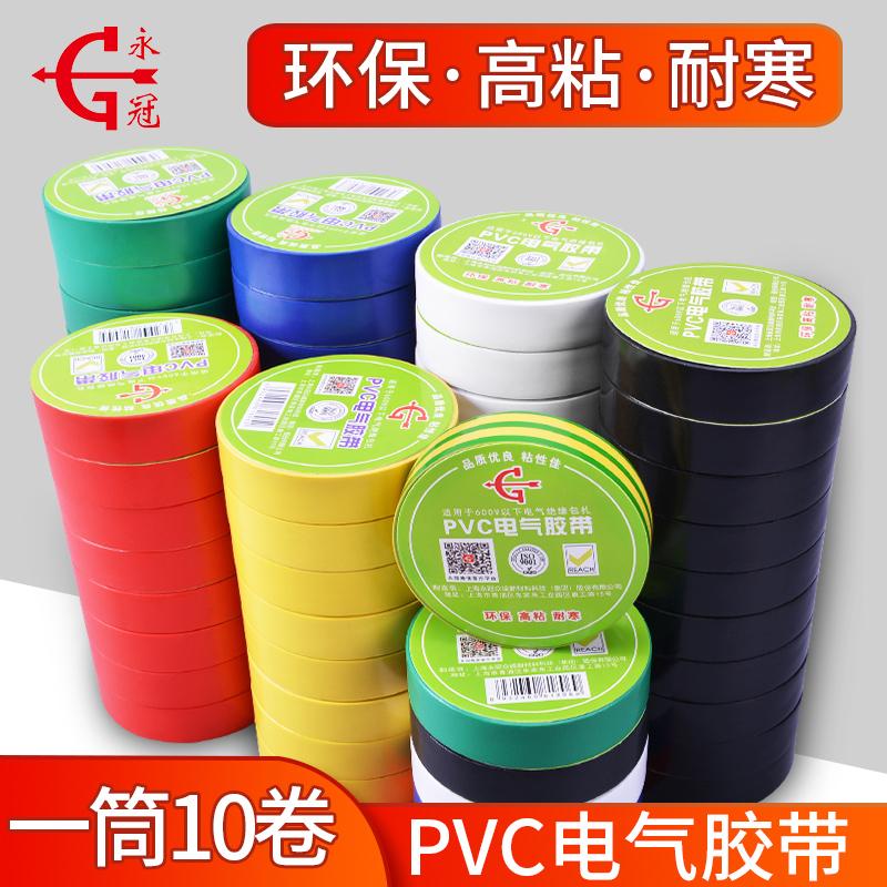 永冠绝缘电工胶带电胶布高粘防水胶带PVC电器电线汽车线束带胶布