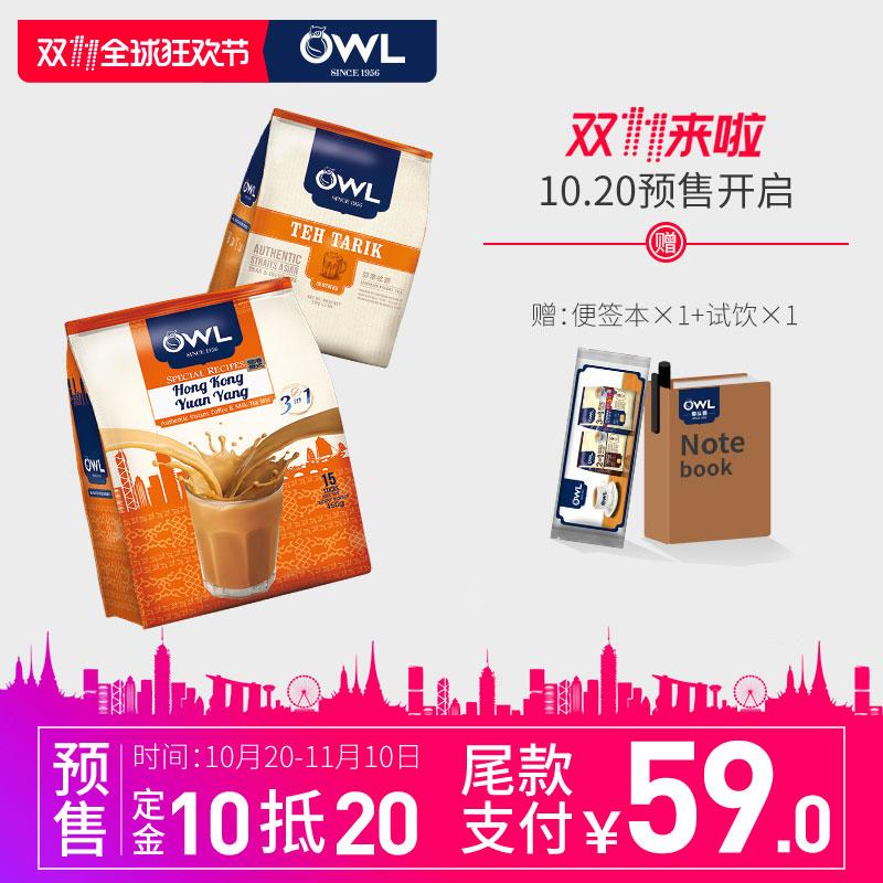 owl猫头鹰进口速溶港式鸳鸯奶茶拉茶组合套装条装奶茶粉饮品yd