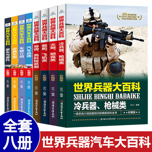 8 volumes World Encyclopedia of Automobiles Encyclopedia of Children's Military Books Encyclopedia of Children's Military Science and Technology Knowledge of Children 6-7-10-12-15 Years Old Elementary School Students Illustration Weapon Transportation Boy Science Popular Books Extracurricular Readings
