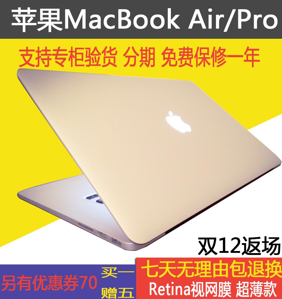 二手苹果笔记本电脑Apple/苹果MacBook Air Pro 超薄i5独显手提本