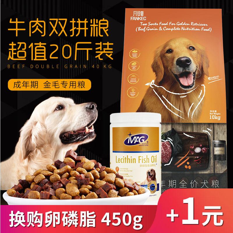 狗粮通用型40斤装金毛拉布拉多萨摩耶中大型成犬幼犬牛肉双拼20kg