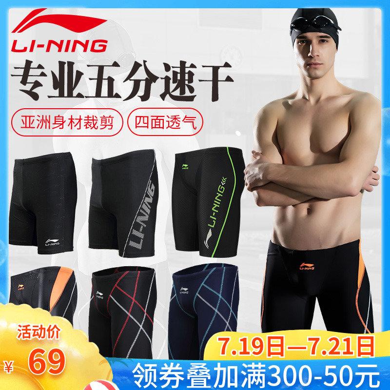 李宁男士游泳裤五分专业长款及膝平角成人泳衣男速干温泉海边泳装