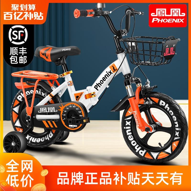 凤凰儿童自行车男孩2-3-4-6-7-10岁宝宝女孩脚踏单车小孩折叠童车