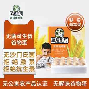 【K姐推荐】圣迪乐村谷物蛋 新鲜鸡蛋可生食无菌蛋20枚可做寿喜锅