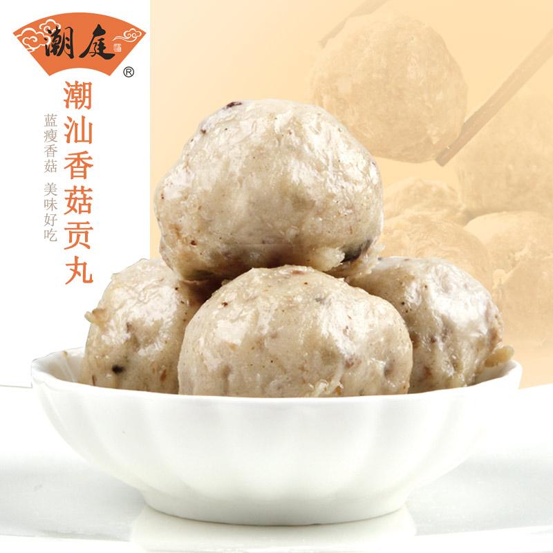 潮庭香菇贡丸250g猪肉配香菇实心肉丸子汕头特产潮汕火锅食材批发