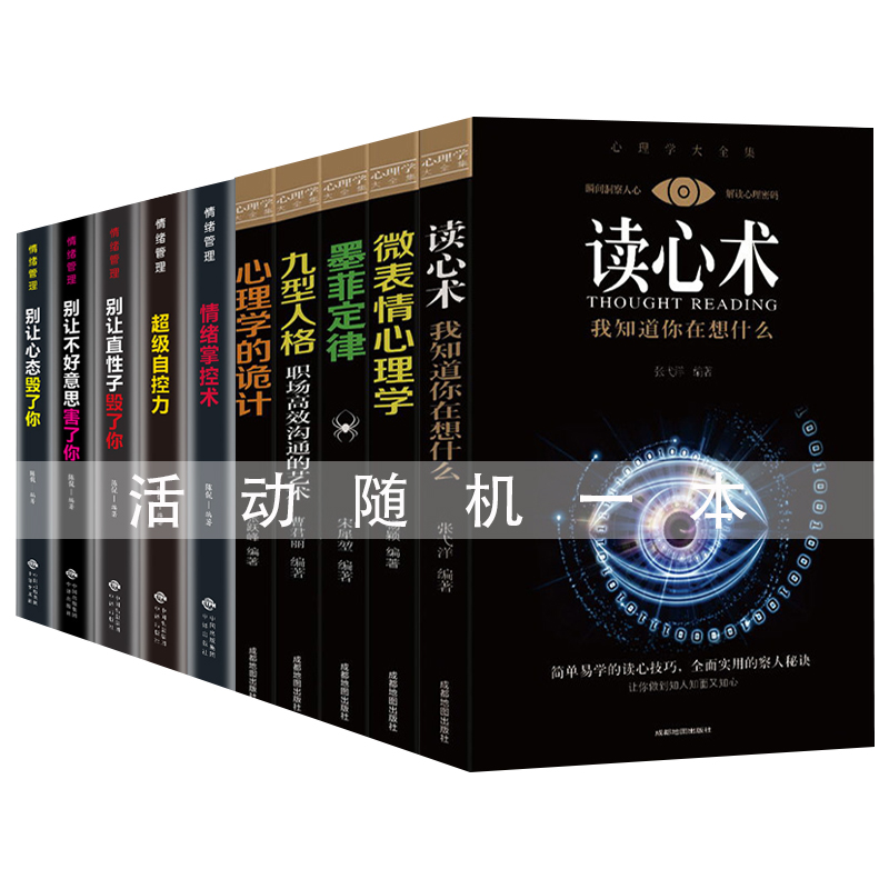 随机一册 心理学书籍九型人格 墨菲定律 读心术说话心理学 社会心理学乌合之众行为心里与沟通的入门基础书籍实用版 畅销书排行榜