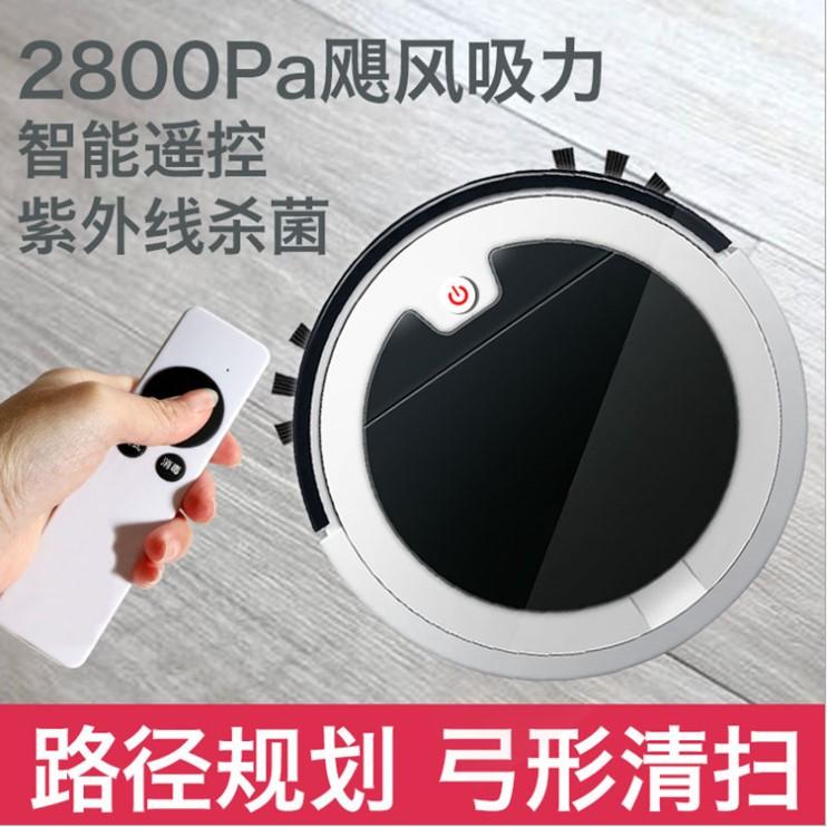 家用带遥控智能扫地机器人三合一扫吸拖一体扫地机吸尘器礼品定制