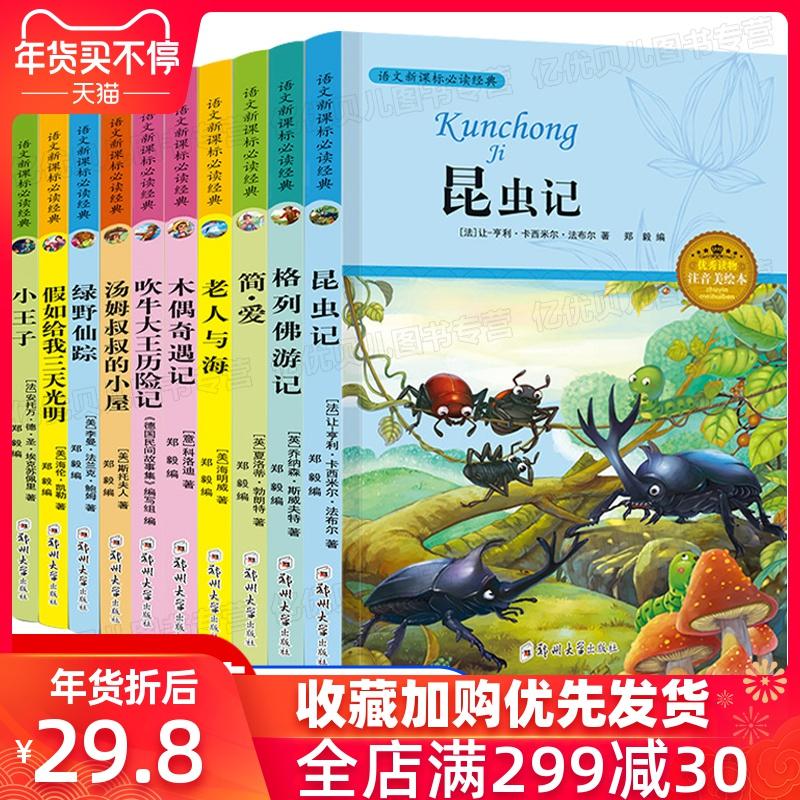 世界名著全套二三年级课外阅读带拼音儿童读物7-10岁昆虫记爱的教育木偶奇遇记绿野仙踪一年级小学生课外书必读书6-8-9-12岁故事书