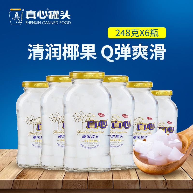 真心罐头椰果罐头零食特产糖水水果罐头厂家直销248g*6罐整箱包邮